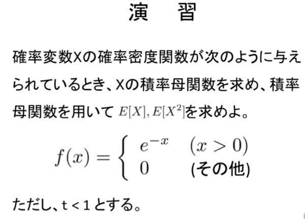 大学数学です。 この問題の途中式と解答を教えてください。