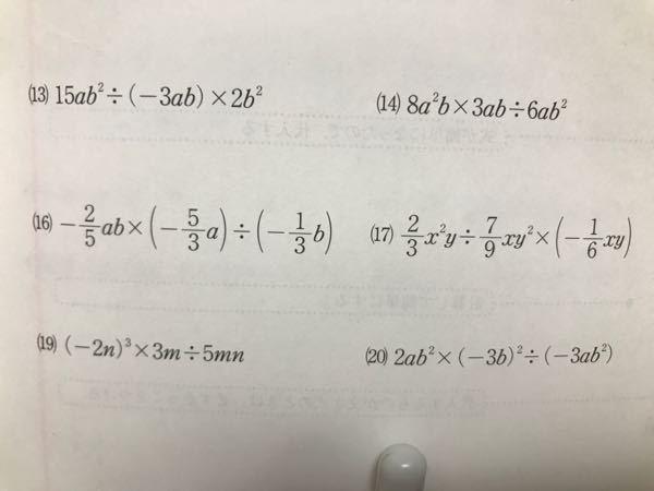 16番と17番の途中式をおしえてください! 答えには16が-2α² 17が -7分のx²でした。 数学 中学2年生