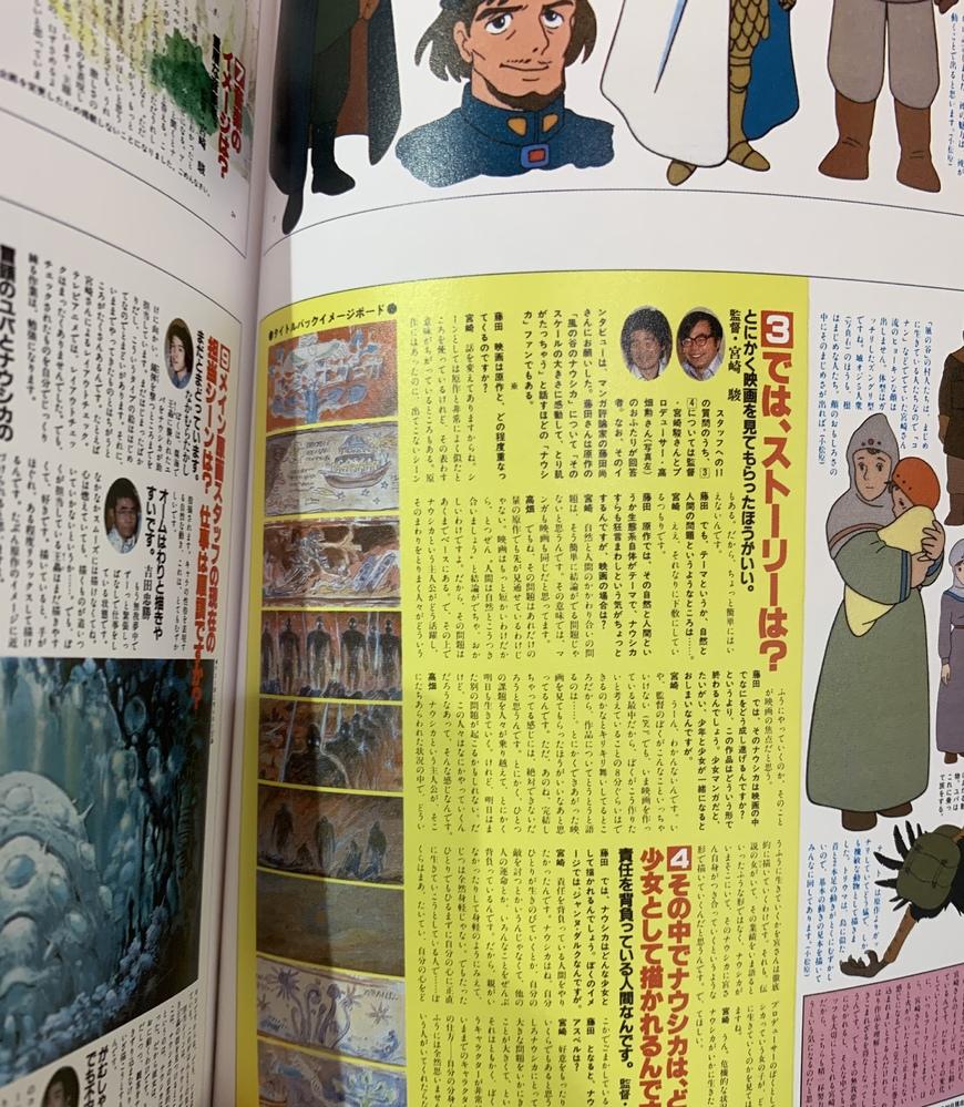 以前見かけたジブリ公式の本で、このインタビュー記事↓の載っている公式本を探しているのですが、どの本だったか忘れてしまいました…。 わかる方いらっしゃるでしょうか。 宮崎駿と高畑勲の映画ナウシカのインタビュー記事や、ほかも色々まとめて載ってる厚い本だったのですが…
