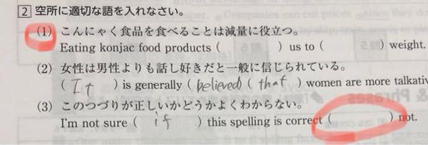 ここの二箇所教えて欲しいです 英語 英文