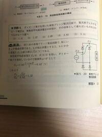 電験三種の機械についての質問です。 解説でなぜ、制御角が0度なのですか?