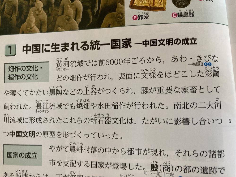 新石器文化とは何ですか? 教科書を見てもよくわかりません。