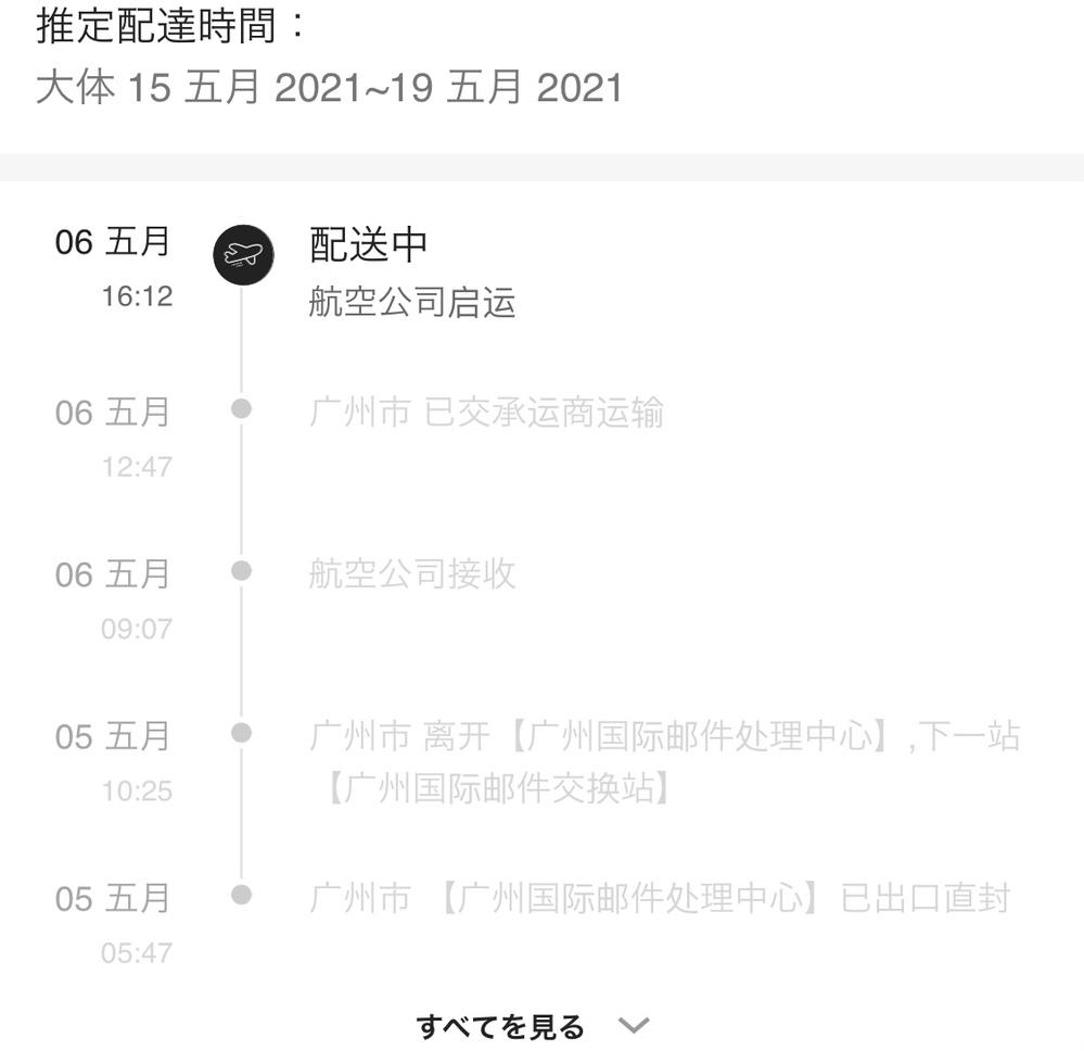 Sheinでアクセサリーを注文したのですが、 到着後予定が5月15~19日と表示してあり追跡を見ると6日からずっと止まっているのですが予定通り届くのでしょうか。 初めての購入なので分からないことだらけです教えてもらえると助かります ♀️