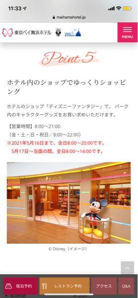東京ベイ舞浜ホテルにあるディズニーファンタジーっていうお店にはカチューシャなど売ってますか?