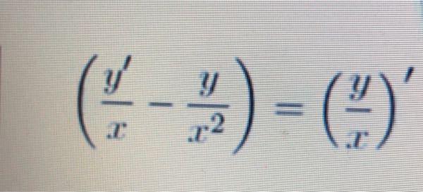 左辺から右辺の式変形の方法を教えてください。クォーテーションは微分です