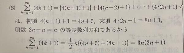 ∑の和を求めよという問題の解答です。 等差数列を使うのは分かるのですが、2n-n=nと、項数をどのように出したのか分かりません。(範囲はn≧2です) わかる方教えてください。