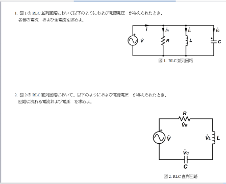 電気回路の問題です。 この問題が分かりません。 分かる方いらっしゃたら教えていただけませんでしょうか? 大学電気回路