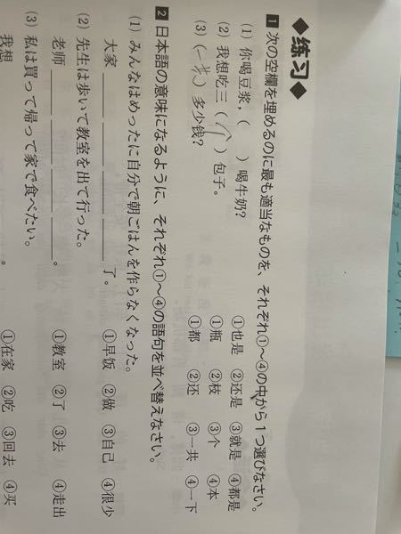 練習1 (1)の答えと日本語訳を教えていただきたいです。