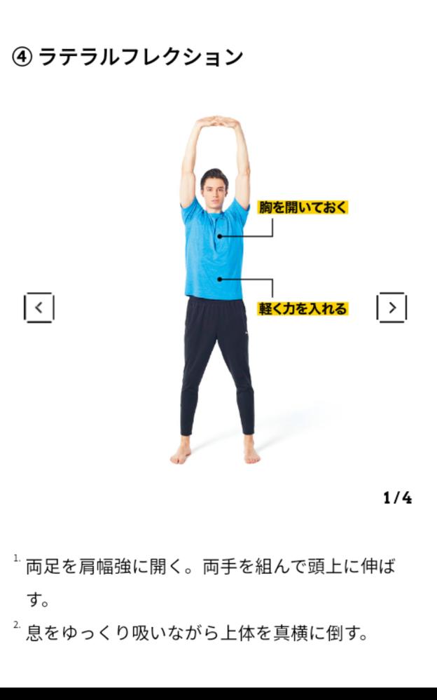 ラテラルフレクションというストレッチは体を横に倒すときに息を吸うのですか?