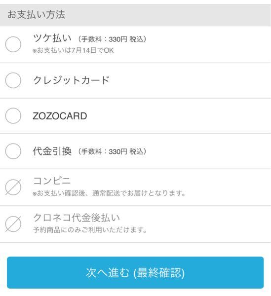 ZOZOTOWNの支払い方法にPayPayがありません。Y連携はできていると思います。