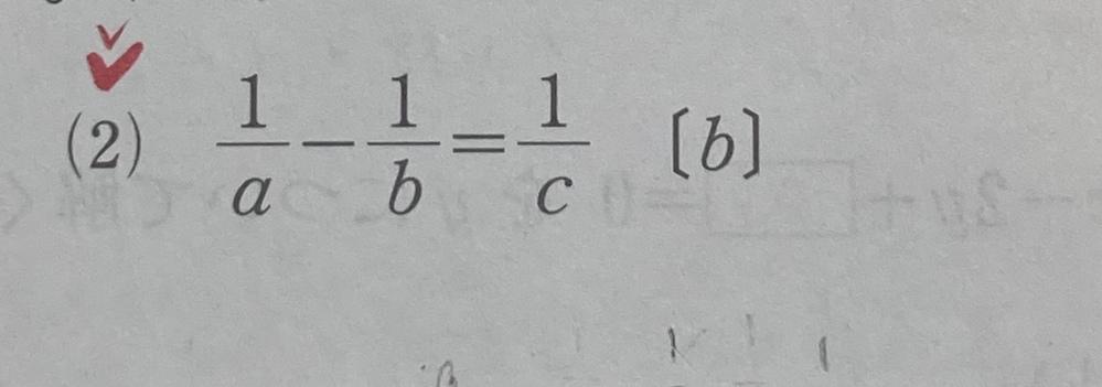 中2数学についてです。 この問題の解説をお願いします