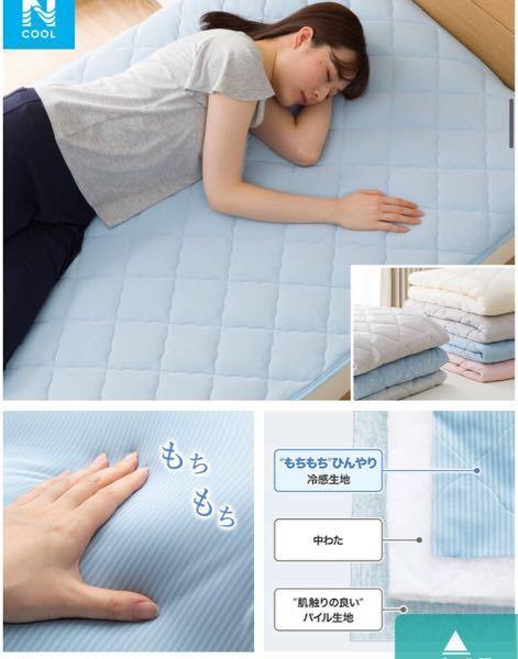 このニトリのひんやり寝具の敷くやつって、ベッドじゃない普通の敷布団にもつけれるんですか?