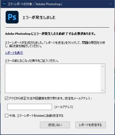 お手上げです助けて下さい。Windows10をアップデートするとPhotoshopが起動しなくなります。 もうかれこれ3か月ほど困っているのですが、Windows10をアップデートすると現在使っているPhotoshop2021が全く起動しなくなります。 フォトショップを開こうとしても下の画面のように「エラーが発生しました」のダイアログが出て一向にPhotoshopが起動しません。 フォトショップを一旦削除して最新版のものをインストールしても結局だめで、最終的にはWindows10を以前のバージョンに戻して使っています。 そうするとPhotoshopは使えるのですが、OSが古いバージョンのまま続けるのは良くないですよね。 それで今回も試しにOSのアップデートをしたのですが、やっぱりPhotoshopが起動しないので結局前のバージョンに戻しました。 こんな事をかれこれ三ヶ月前くらいから繰り返しています。 それ以前はWindowsを更新しても普通にPhotoshopは使えていたのですが。。。 一体どうすればPhotoshopを使えるようになるのでしょうか??? (ちなみにAffinity photoと言う類似ソフトをは問題なく使えています。)