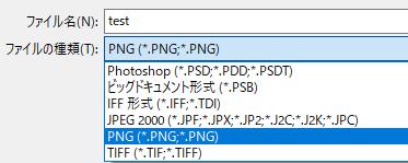 photoshopでPDF保存しようとしたら、拡張子の選択肢から消えているんですけど、どうすればいいでしょうか? 昨日まで普通に画像をPDF変換できていたのですが。 今日から急にPDFの項目がなくなりまして。 (というか、選択項目めっちゃ少なくなってる) 何か原因は考えられますか? ちなみにネットで調べてモードを32bitにしろ、みたいな記事をみたので 8bitになってたところを32bitに設定しなおしましたがダメでした。 一応再起動しても同じでした。 よろしくお願いいたします。