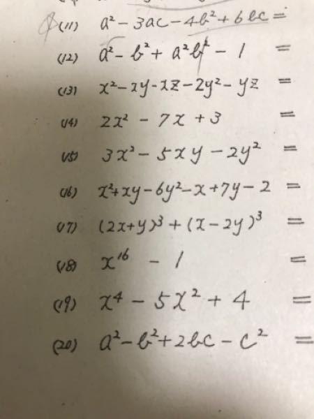 (11),(12),の解説お願いします。 −3c(a−2b)+aの二乗−4bの aの二乗−4bを(a−2b)(a+2b)まではわかるのですがそこからどうなるかがわかりません。。? それと、因数分解のコツってありますか?裏技みたいなのあったら教えていただけたら嬉しいです。 ちなみに答えはわかってます。
