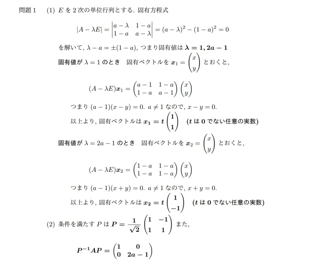 線形代数の問題です。写真の2の答えが一部わかりません。 1の解答をふまえて対角行列になるような二次直交行列Pをひとつあげなさいという問いです。 1/√2を固有ベクトルを並べた(x1,x2)にかけたのが直交行列になるのはわかるのですが、x2=(x,y)=(1,-1)なら直交行列の右下が-1で、右上は1になるのではないのですか? x2を解く際に、xではなく、yについてtと置いていたのならx2=(x,y)=(-1,1)になるので納得できるのですが、この解答ではxについてtを置いてx2を求めたので、そうではないですよね?