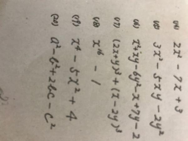 (14)は決まったやり方があるのですか?公式は使えません、、、、、だれか、教えていただきたい。、