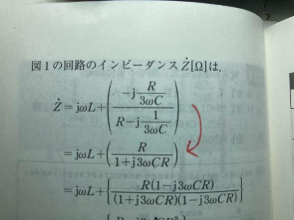 電験三種の問題です。複素数があまり理解できていなくてこの式の変形がわかりません。分母のマイナスはどこに行ったんですか?