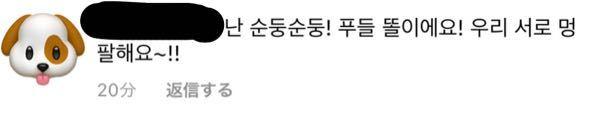 韓国語の翻訳をお願いします。 これの返答も教えていただきたいです。
