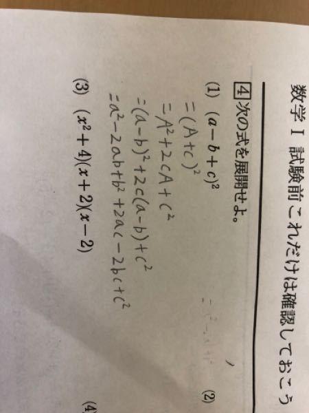 これの答えはこのとおりなのですが模範解答では2乗のものを最初に置いてから残りの項を置いています。 答え方はこれでも平気ですか?