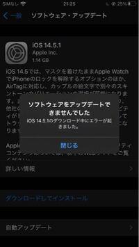 iPhone7のアップデートにエラー生じてしまいます。 容量は256GB中30GBしか使ってないです。 また、再起動をしても同様にエラーが生じてしまいます。 解決法を教えてください。