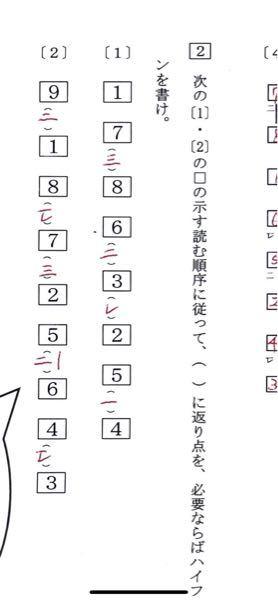 高校1年生漢文です。これ合ってますか?