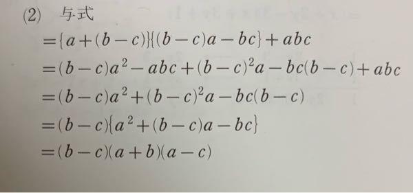 数Ⅰ 因数分解 (a+b−c)(ab−bc−ca)+abc を因数分解する問題の解答なのですが、画像の1行目から2行目はどんな動作をしてこのような式になったのかわかりません。教えてください。