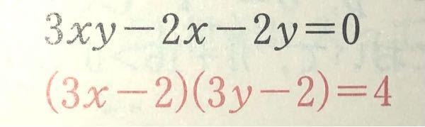 変形の仕方がわかりません教えて下さい。
