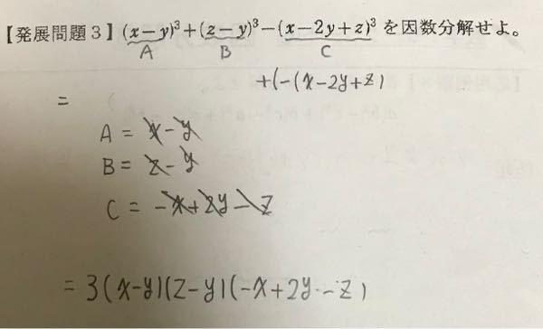 答えは3(x-y)(y-z)(x-2y+z)になっているのですがこれでも正解ですか?また、正解であれば変形の仕方を教えてください。