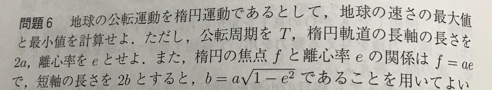 物理の天体の運動についての質問です。 近日点と遠日点で速度が最大,最小ということは面積速度一定の法則からイメージはできるのですが,その速度を求めるための立式が思い浮かびません。よろしくお願いします。 ちなみに答えは最大値が(2πa/T)√(1-e)/(1+e)で,最小値(2πa/T)√(1+e)/(1-e)です。