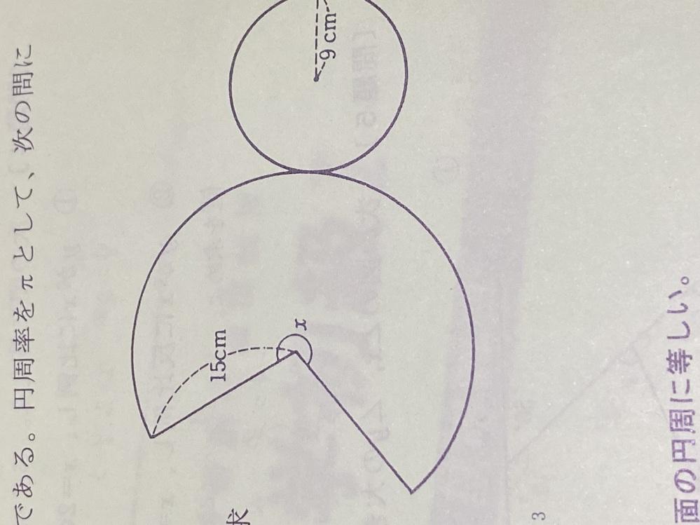 円すいの展開図についての問題です。 以下の問題の解き方と答えを教えてください! 右の図は、ある円すいの展開図である。円周率をπとして、次の問いに答えよ。 (1)おうぎ形の弧の長さを求めよ。 (2)おうぎ形の中心角の大きさを求めよ。 (3)この円すいの表面積を求めよ。 (4)この円すいの体積は324π立方cmであるという。高さを求めよ。 よろしくお願いします(>_<)