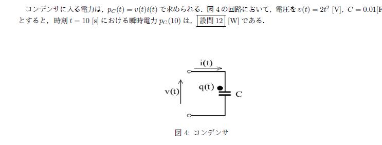 回路について以下の問題について教えてください。