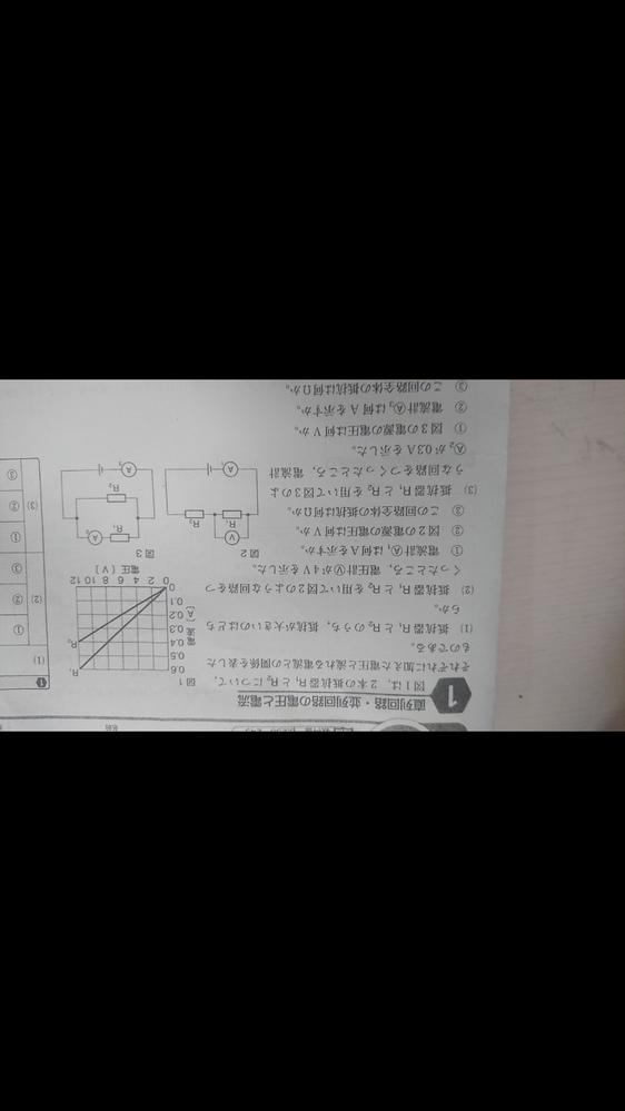 ※至急です。中学2年の理科の電気についてです。 色々な事があり学校を長く休んでいた為、基礎的な所が理解しきれていません。自分なりに調べて解いてみましたが出来そうにないのでどなたかにやり方を教えて頂きたいです。(2)の①、(3)の①は分かるのですが、(2)の②③(3)②③が分かりません。 答えは(2)②10V ③50Ω (3)②0.5A③12Ωだそうです。 宜しく御願い致します。 画像見ずらく、申し訳ないです。