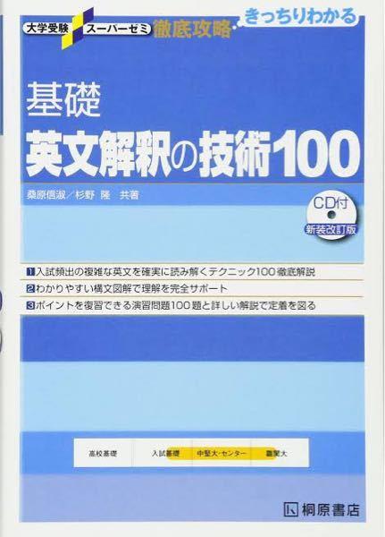 こちらの基礎英文解釈の技術100を完璧にすれば、ある程度英文は読めるようになりますか?