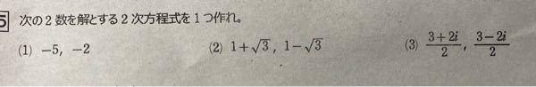 高2数学です! まだ学校で習っていない範囲なので、どのようにして解くのか、解答も教えて頂けると嬉しいです