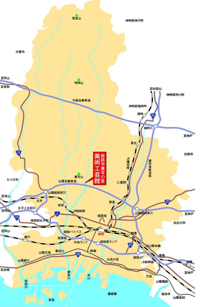 兵庫県姫路市は大阪・神戸方面からしたら「最果て」ですか?
