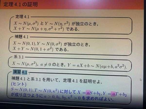 大学数学(統計)の問題です。 写真の問題を教えていただきたいです。 写真の系3.1と補題4.1を使って証明するので 積率母関数を使った証明などではないようです。 お願いしますm(_ _)m