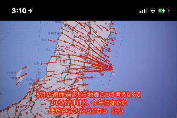 このサイトわかる人いますか?地震紹介の時出てきてて、なんて打ったらネットに出てきますか?