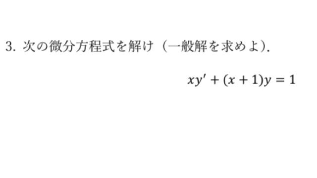 画像の微分方程式が解けません。一応自分で解いてみたのですが、積分の形がへんな形になってしまいました。答えまでの式をお願いしたいです。