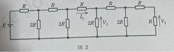 この回路の問題の解き方を教えてください。 I_2, V_2, V_3をE, Rで表したいです。