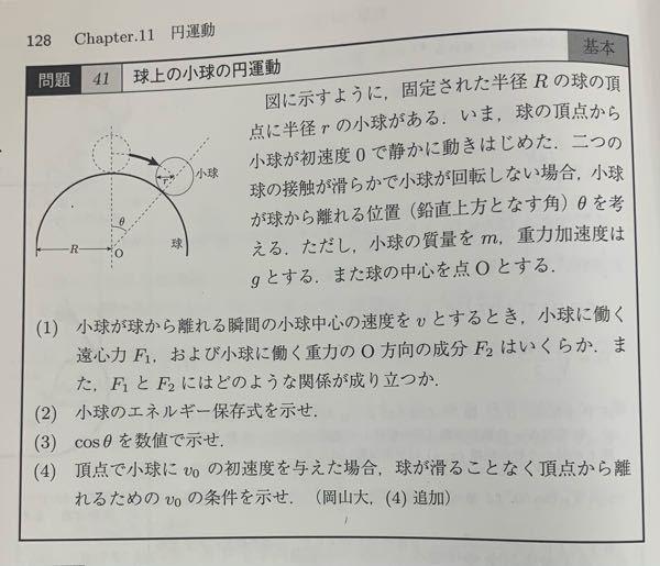 物理の力学についてです。 このような問題でなぜ、【垂直抗力=向心力+重力成分】としてはダメで【垂直効力=重力成分-遠心力】としなければいけないのでしょうか? 糸に吊るされた円運動では張力成分を向心力とみなしても解けますが、この問題との違いはなんですか? 初学者の質問で申し訳ありませんが、よろしくお願いします。