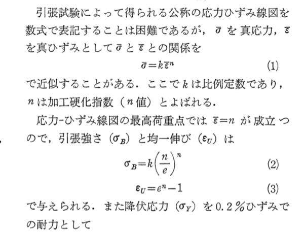 材料力学の引張試験に関する理論式について。 写真の(2)式の導出を教えていただきたいです。