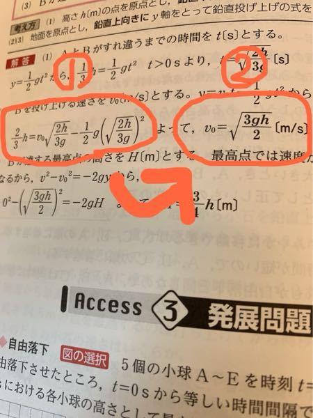 画像の中の①を②にする途中式を教えてください。 高校 物理基礎