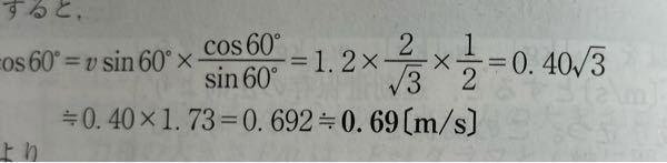 高校物理です。1.2×√3分の2……の部分の式が 何故0.4√3になるのか分かりません。√3分の1.2になります。どう計算したら0.4√3になるのでしょうか。