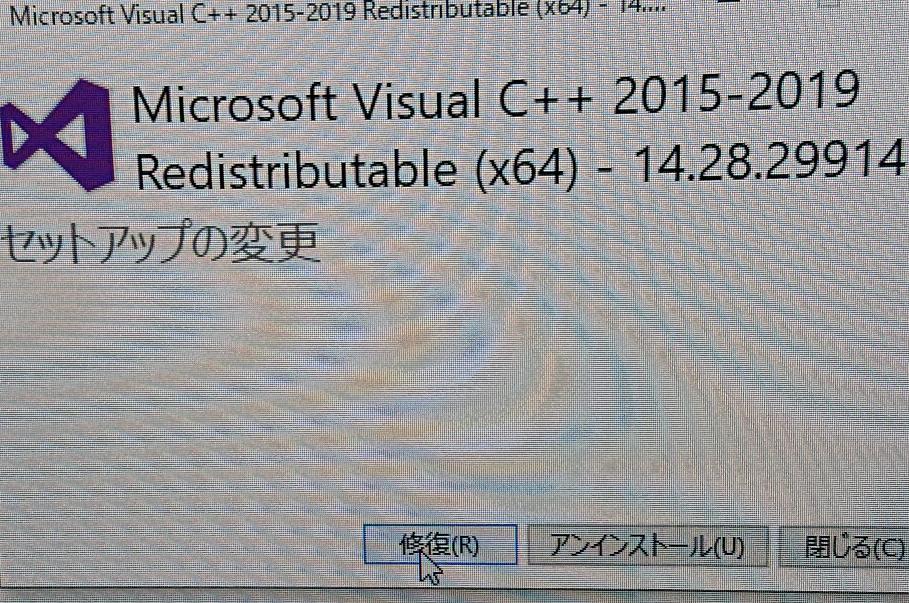Microsoft Visual C++をダウンロードしたのですが、このように表示されるのは成功