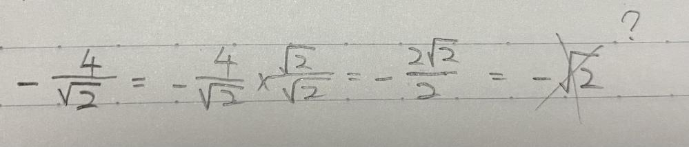 分母の有理化が分かりません。 -4/√2の分母を有理化する問題で、 回答には-2√2と書かれてあるのですが、画像↓の通り、計算して約分するとどうしても-√2になってしまいます。 どこを間違えているのかと、解き方の手順を詳しく教えて欲しいです。