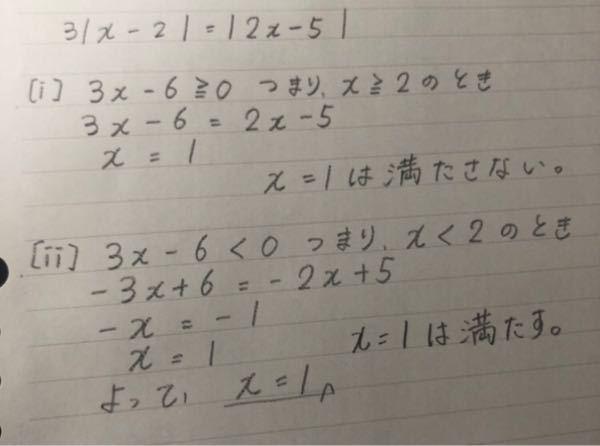 この問題が分からないので教えてください。 自分が解くとこうなります…なにがダメなのでしょうか。