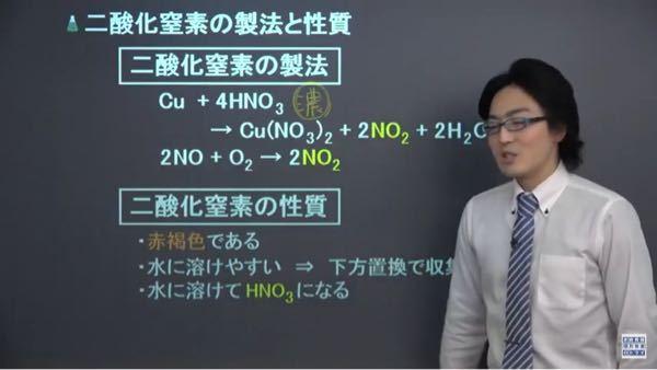 この人は二酸化窒素は水に溶けやすいが故空気より重たいと言ってましたがなぜ水に溶けやすかったら空気より重いのですか?じゃあ上方置換法はいらないじゃないですか