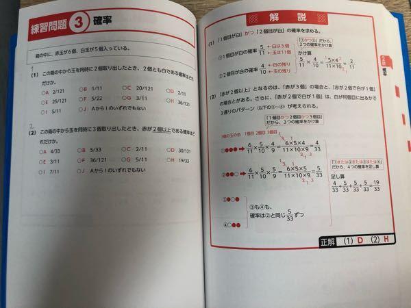 SPIの確率の問題で解答見ても納得できません。 (2)なのですが、同時に3つ取り出すと問題に書いてあるのにも関わらず、解説には赤が2個で白が1このパターンは3通りあると書かれています。 3個を同時にとるのなら順番なんてないと思うのですが、詳しい方教えてください。
