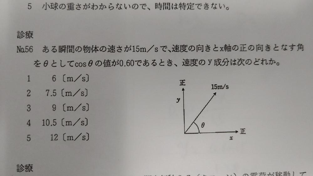 物理の問題です、答えは5ですか?